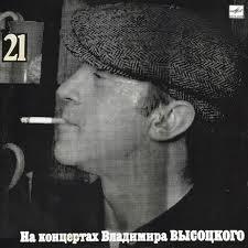 Владимир Висоцкии - На концертах